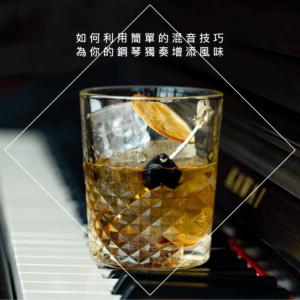 如何利用簡單的混音技巧為你的鋼琴獨奏增添風味