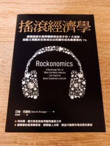 搖滾經濟學-讀書心得